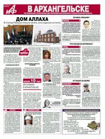 «АиФ в Архангельске» №6