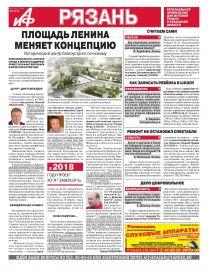 Аргументы и Факты-Рязань №6