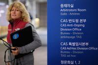 Выездной офис Спортивного арбитражного суда (CAS) в Пхенчхане.