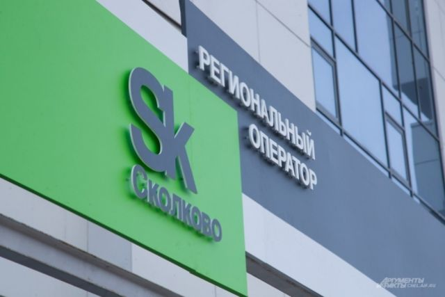Названа дата открытия отдела «Сколково» вЧелябинске