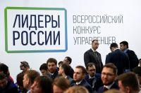 Конкурс «Лидеры России».