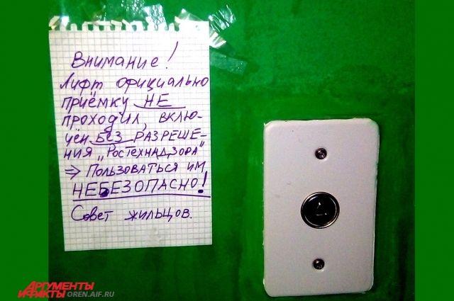 54 лифта заменят в 13 домах Дзержинска в этом году.