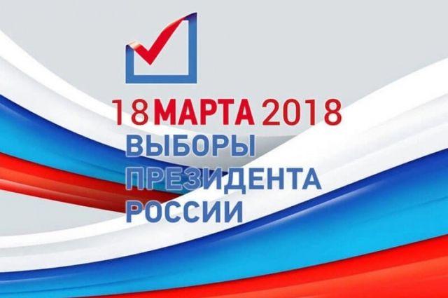 Оставить свой голос на выборах президента РФ - гражданский долг каждого россиянина.