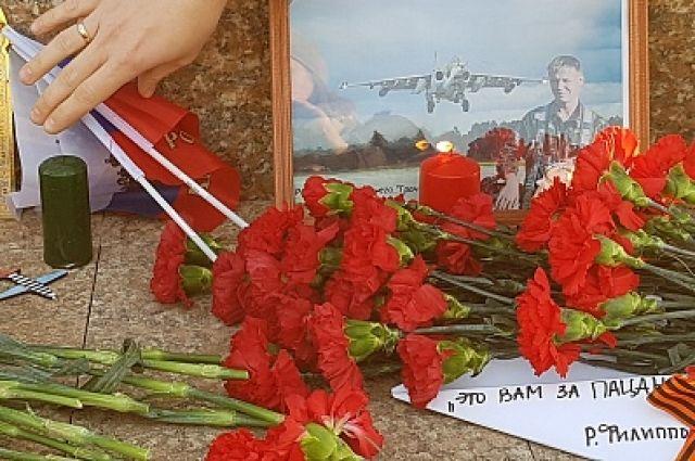 Оренбуржцы поддержали акцию памяти погибшего в Сирии Романа Филипова.
