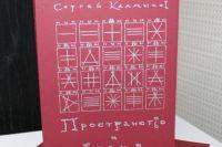 В Оренбурге вышла книга знаменитого авангардиста Сергея Калмыкова.