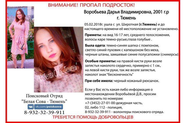 В Тюмени разыскивают 16-летнюю Дашу Воробьеву