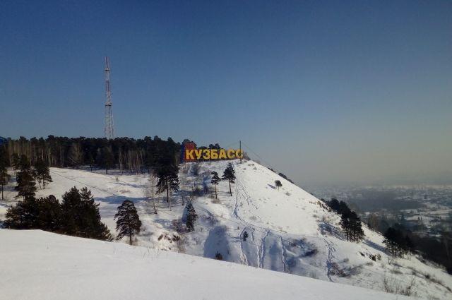 Кузбассовцам обещают 30-градусные морозы.