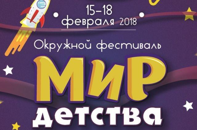 Фестиваль пройдет в Ханты-Мансийске в третий год подряд.