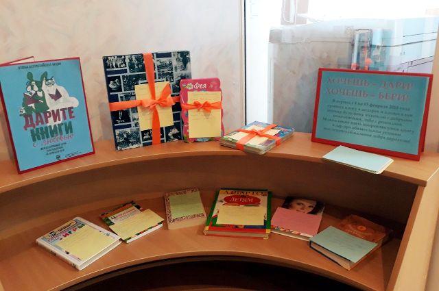«Дарите книги с любовью!»: в Тюмени проходит общероссийская акция