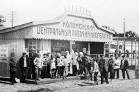 Жители Коломны у кооперативного магазина. 1924 г.