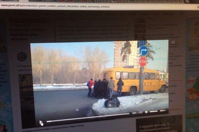 Очевидцы сняли на видео, как толкают школьный автобус.