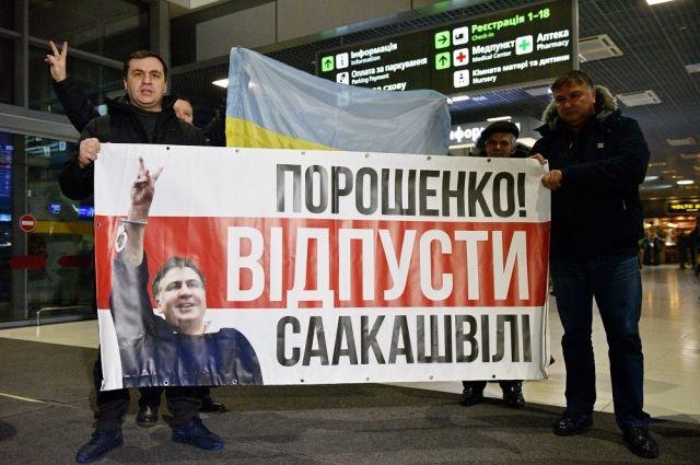 Сторонники Саакашвили в аэропорту «Киев» (Жуляны)
