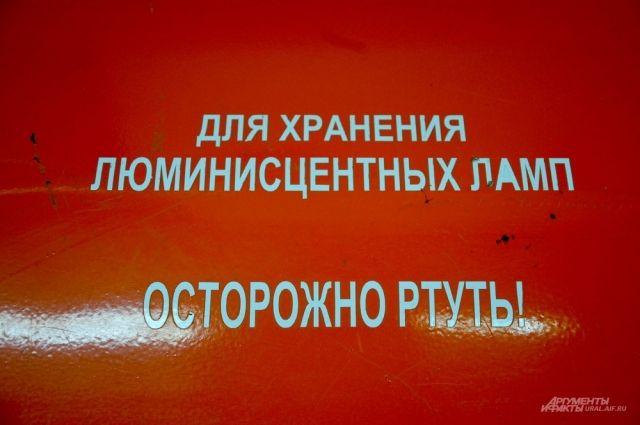 Люминесцентные лампы и термометры запрещается выбрасывать в контейнеры и мусоросборники для твердых коммунальных отходов.