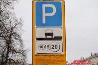 Постоплату за пользование платной парковкой можно сделать в доработанном мобильном приложении.