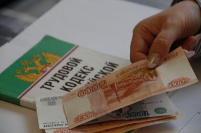 Общая сумма задолженности по заработной плате составила более одного миллиона рублей.