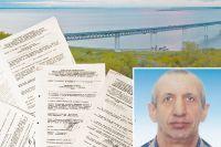 Петр Шаев погиб на мосту, который строил и обслуживал. Почему экспертные заключения по гибели одного человека такие разные? Вопрос остаётся открытым.