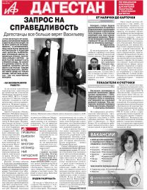 АиФ-Дагестан Запрос на справедливость