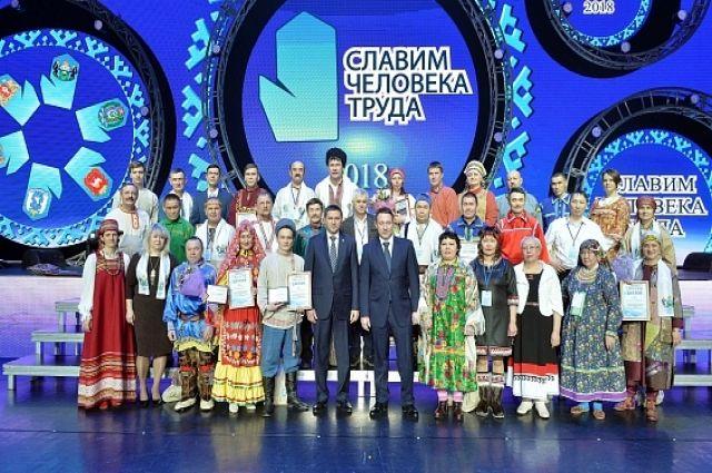 Югорчане привезли сразу две награды сконкурса «Славим человека труда»
