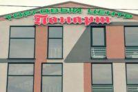 В Калининграде решили снести торговый центр «Понарт».