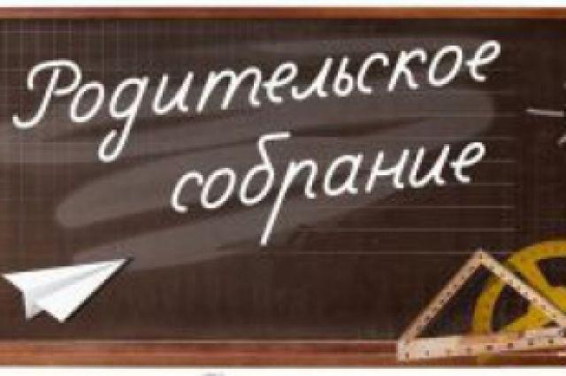 Собрание прошло в МБОУ СОШ №6 им. Сирина Н.И. в Ханты-Мансийске