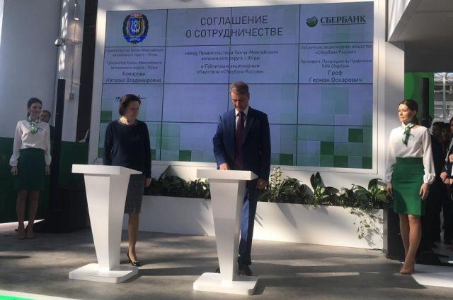 Российский инвестиционный форум который проходит в эти дни в Сочи