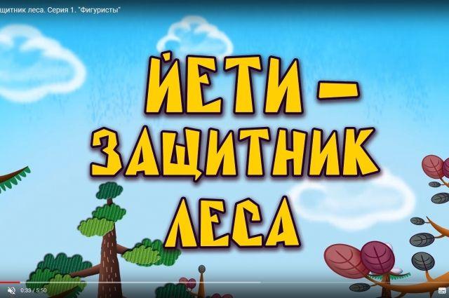 Новокузнечане сняли мультфильм про йети.