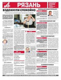 Аргументы и Факты-Рязань №7