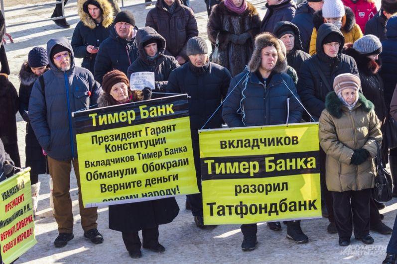 К митингующим присоединились вкладчики Тимер Банка. Они говорят, что их вклады перевели в доверительное управление.