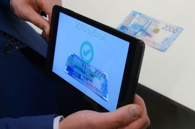 В России впервые расплатились фальшивой двухтысячной купюрой