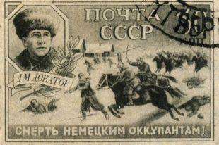 Военная почтовая марка СССР.