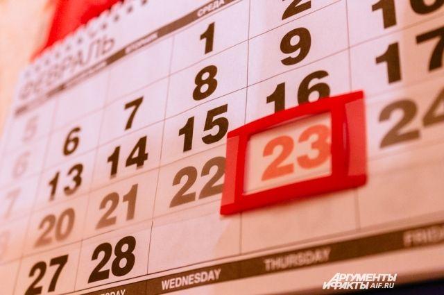 В феврале отдыхать будет три дня.