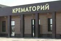 В Красноярске обсуждают, где строить крематорий.