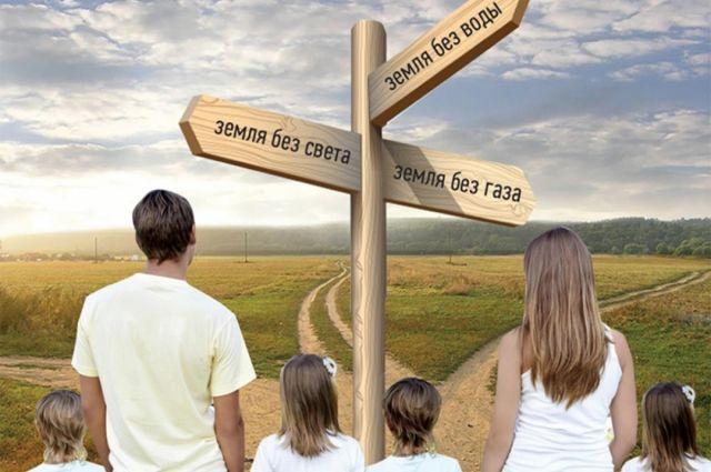 земельный участок для многодетных родителей