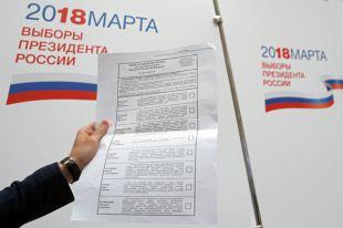 Образец избирательного бюллетеня для выборов президента РФ 18 марта 2018 года.