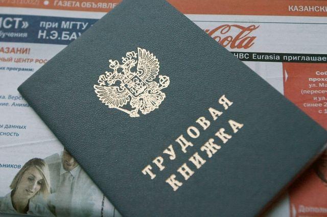 Электронные трудовые книжки могут появиться в РФ с 1 января 2020 года