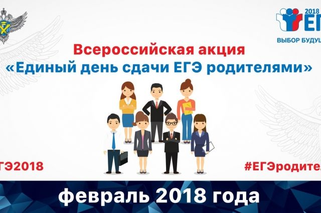 Ямальские родители сдали ЕГЭ за тридцать минут