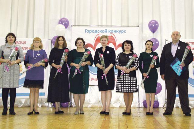 34 железногорских учителя и педагога дополнительного образования принимают участие в конкурсах.