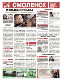 Аргументы и Факты-Смоленск №7