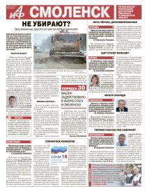 Аргументы и Факты-Смоленск №8