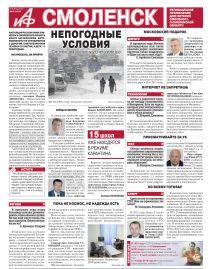 Аргументы и Факты-Смоленск №5