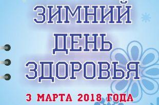 Забеги на коньках и спартакиада: в Тюмени отметят День здоровья