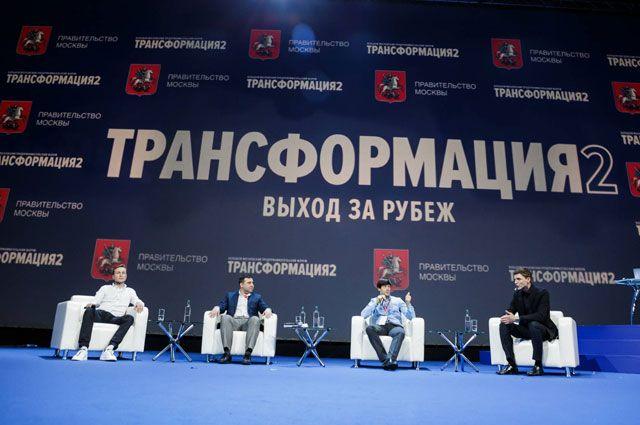 «Трансформация» для бизнеса. Предприниматели продолжат встречи в Москве