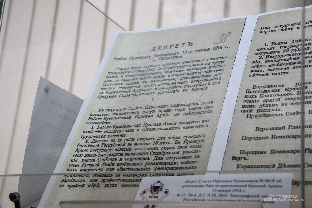 Декрет СНК об организации РККА