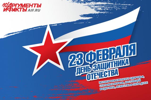 С 23 февраля, Днём защитника Отечества!