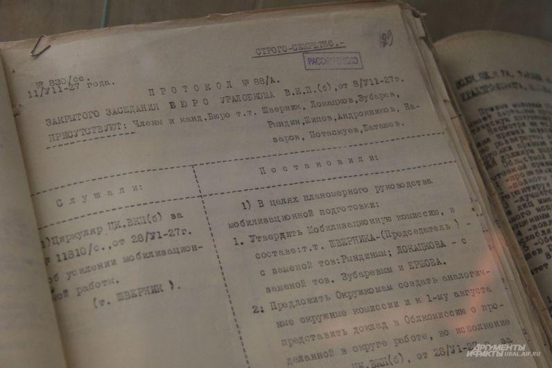 Протокол закрытого заседания бюро Уралобкома