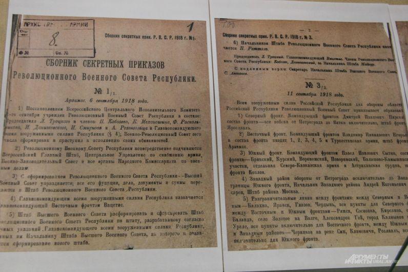 Сборник секретных приказов Революционного Военного Совета Республики