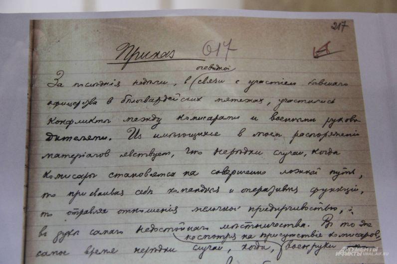 Приказ, написанный рукой Л. Д. Троцкого