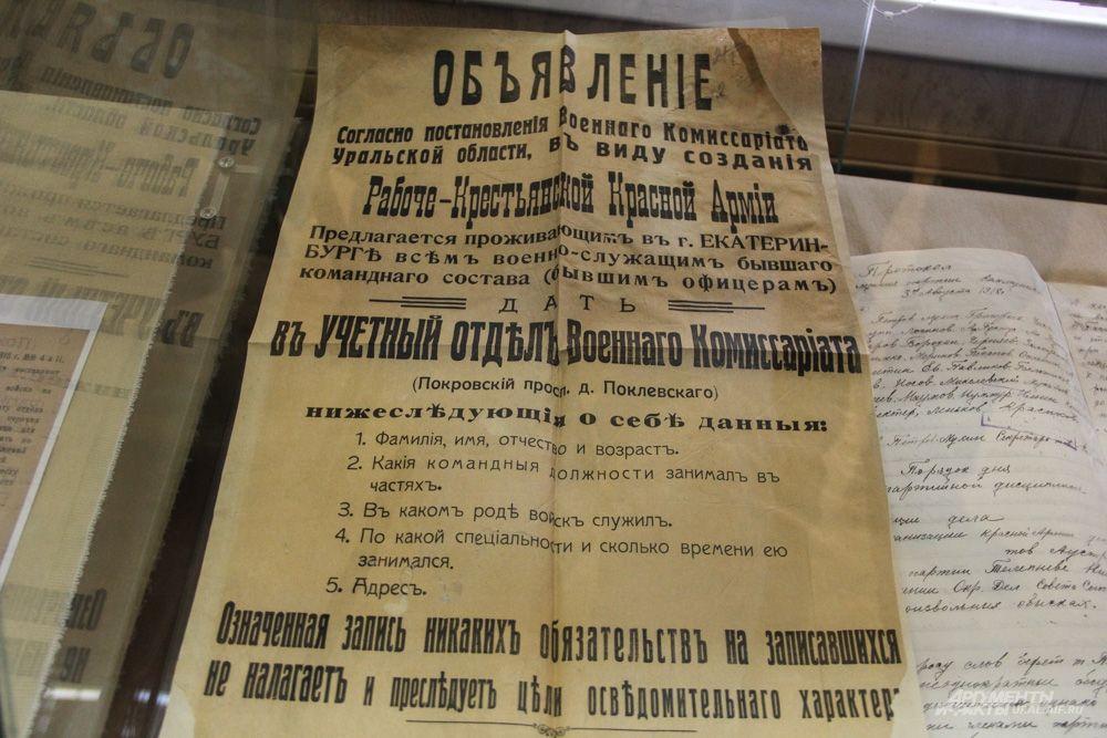 Объявление о регистрации офицеров в связи с созданием РККА