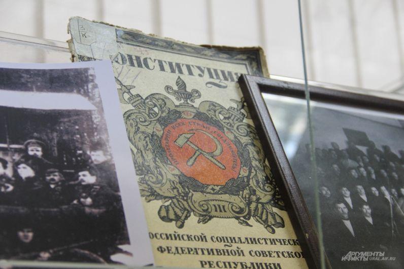 Конституция РСФСР