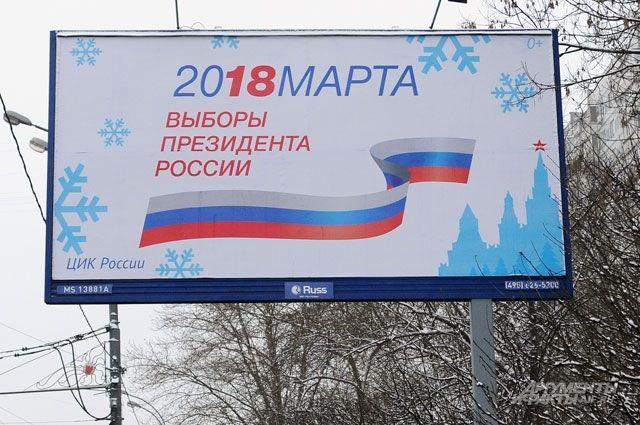 Государственная дума пригласила навыборы президента РФ наблюдателей из74 стран